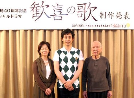 会見に出席した(左から)田中裕子、大泉洋、大滝秀治