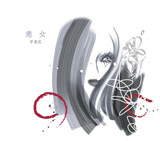 早真花(SAmaka)、2ndシングル「悪女」