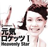 アルバム『元気ロケッツ・ -Heavenly Star-』