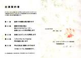 肉球で捺印された出演契約書