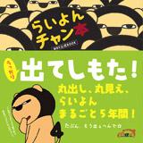 『らいよんチャン本』1,000円(税込)