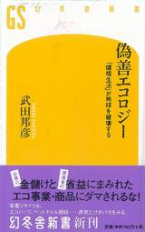 武田邦彦『偽善エコロジー 「環境生活」が地球を破壊する』(幻冬舎)