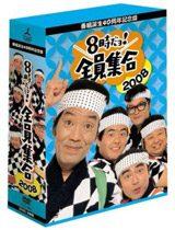 『番組誕生40周年記念盤 8時だヨ!全員集合 2008 DVD-BOX 豪華版』