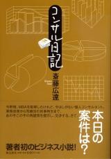 『コンサル日記』(斎藤広達著)