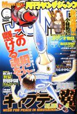 『DOUBLES〜オグシオ物語〜』が掲載された『月刊ヤングジャンプ8月号』