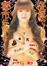 『桜塚やっくんの都市伝説工場』8月1日(金)より発売