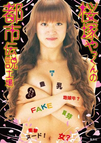 サムネイル 『桜塚やっくんの都市伝説工場』8月1日(金)より発売