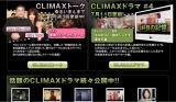 『CLIMAX』のトップページ