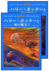 J・K・ローリングの『ハリー・ポッター』シリーズ最終巻『ハリー・ポッターと死の秘宝』(静山社)