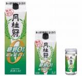月桂冠が9月8日(月)より発売する『糖質ゼロ』