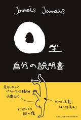自己分析書籍『O型 自分の説明書』(文芸社)
