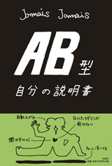 『AB型 自分の説明書』(文芸社)