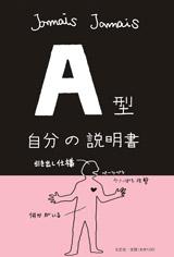 『A型 自分の説明書』(文芸社)