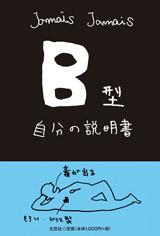 『B型 自分の説明書』(文芸社)