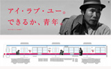 JR渋谷駅の広告とラッピング電車のイメージ