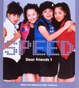 アルバム『Dear Friends 1〜SPEED THE MEMORIAL BEST 1335days』