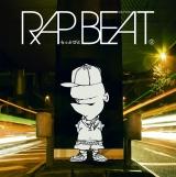 ニューアルバム『RAP BEAT』(8月6日発売)