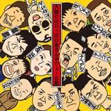 『大阪にはいっぱいあるんやでぇ〜の歌』は8月27日(水)発売