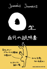 『O型 自分の説明書』(文芸社)