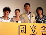左から兵藤ゆき、永作博美、サタケミキオ、鈴木砂羽