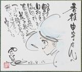 原作者・矢口高雄から香椎由宇への直筆メッセージ