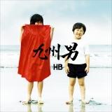 九州男のメジャー1stアルバム『HB』
