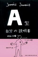 自己分析書籍『A型 自分の説明書』(文芸社)
