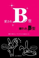 『愛されB型 嫌われB型』(ソニー・マガジンズ)