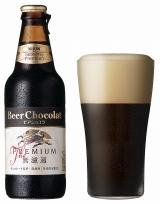 12月3日(水)に発売されるチョコレート麦芽使用のビール『ザ・プレミアム無濾過〈ビアショコラ〉』