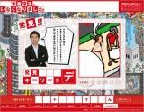 フィギュアが当たるゲームに登場する米倉涼子