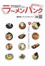 30日(火)より配布されるフリーペーパー『ラーメンバンク』