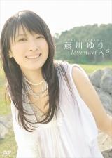 DVD『藤川ゆりDVD love navi 八戸』(C)2008 ポニーキャニオン