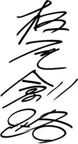 板尾創路 直筆サイン