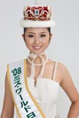 2008ミス・ワールド日本代表、久保寺瑞紀さん。