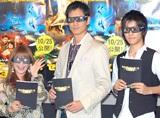 映画『センター・オブ・ジ・アース』のアフレコ収録会見で3Dメガネを装着した矢口真里、沢村一樹、入江甚儀