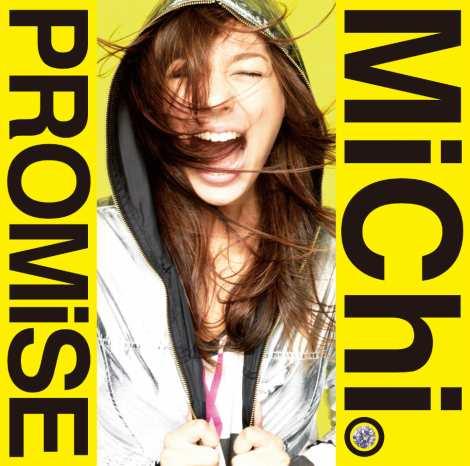 デビュー曲「PROMiSE」