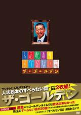 DVD『人志松本のすべらない話 ザ・ゴールデン』