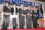 「第21回 日本メガネベストドレッサー賞」表彰式の様子