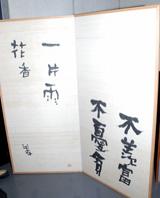 びょうぶなど故・緒形拳氏の作品3点は祭壇の両端に飾られた