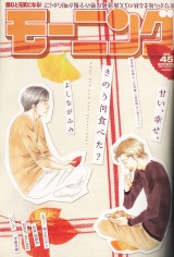 『週刊モーニング』(10月9日発売号)