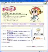 同コンテストを主催した「食べたらネット」のホームページ