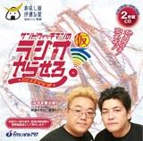 『サンドウィッチマンのラジオやらせろ!(仮)ひと口ラジオ』(10月24日発売)