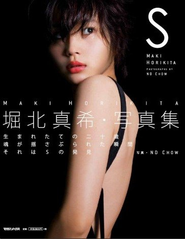 サムネイル 堀北真希の写真集『S』(10月10日発売)
