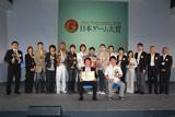 『日本ゲーム大賞2008』が発表された