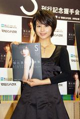 写真集『S』の刊行記念1000名限定握手会を行った、堀北真希