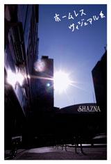 SHAZNA初のエッセイ『ホームレスヴィジュアル系』の表紙