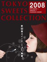 11月8日(土)・9日(日)開催「Tokyo Sweets Collection 2008」