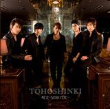 東方神起、シングル「呪文−MIROTIC−」【CD】