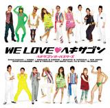 『WE LOVE ヘキサゴン』(通常盤)
