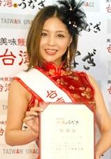 『台湾産うなぎ親善大使』に任命されたインリン・オブ・ジョイトイ